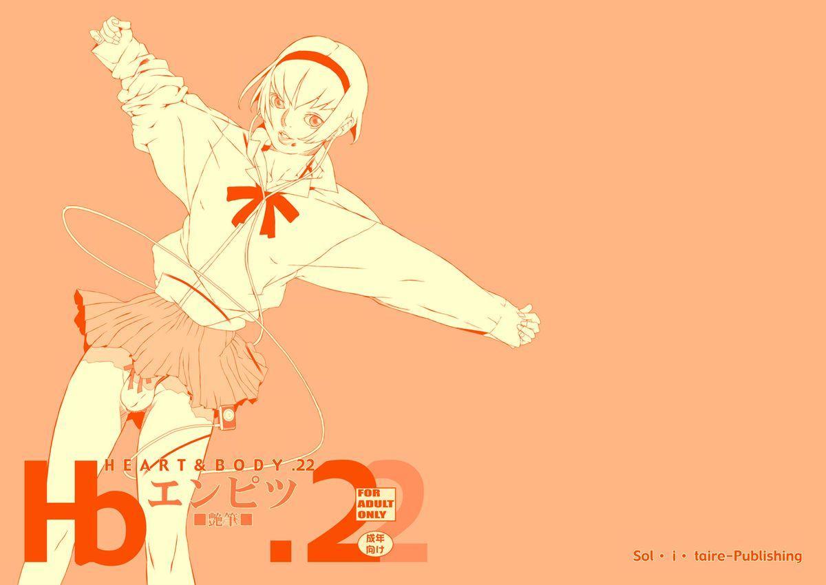 HEART&BODY.22 エンピツ(少年) 0