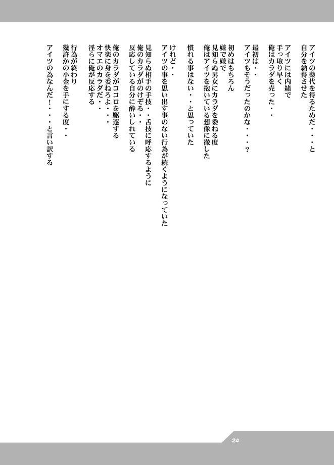 HEART&BODY.22 エンピツ(少年) 13
