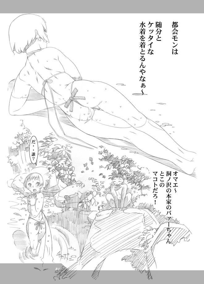 HEART&BODY.22 エンピツ(少年) 20