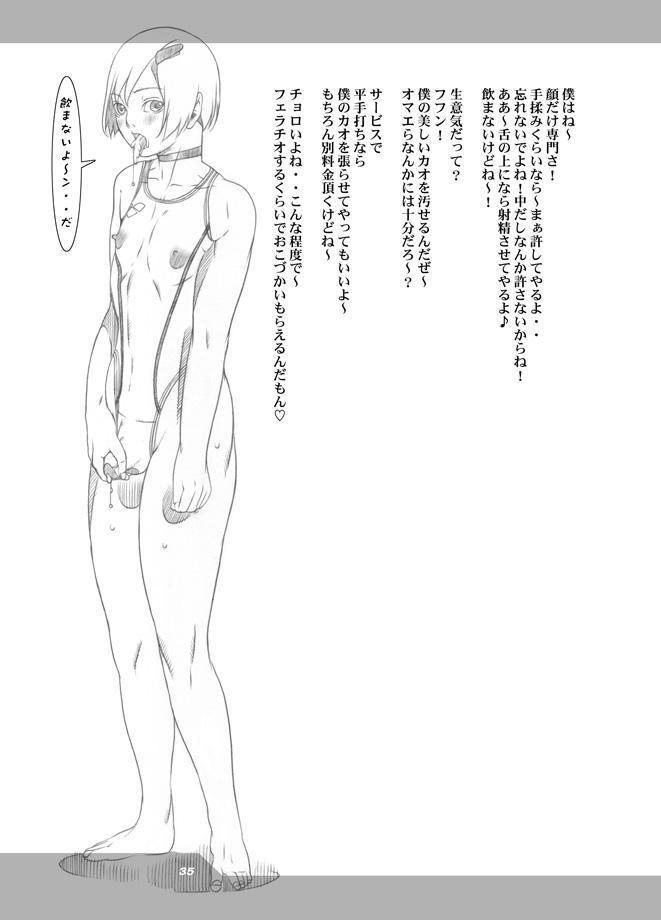 HEART&BODY.22 エンピツ(少年) 25