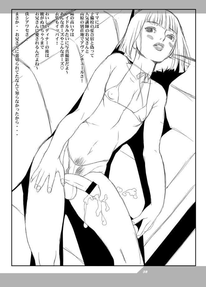 HEART&BODY.22 エンピツ(少年) 27