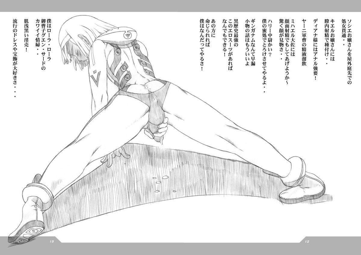 HEART&BODY.22 エンピツ(少年) 2