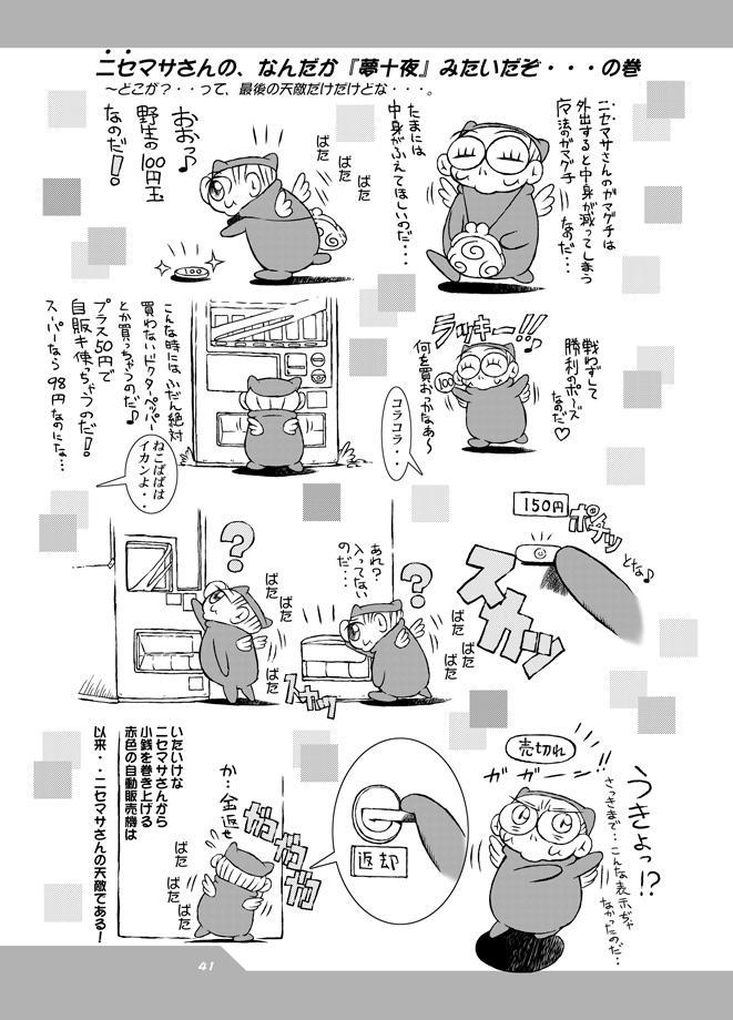 HEART&BODY.22 エンピツ(少年) 30
