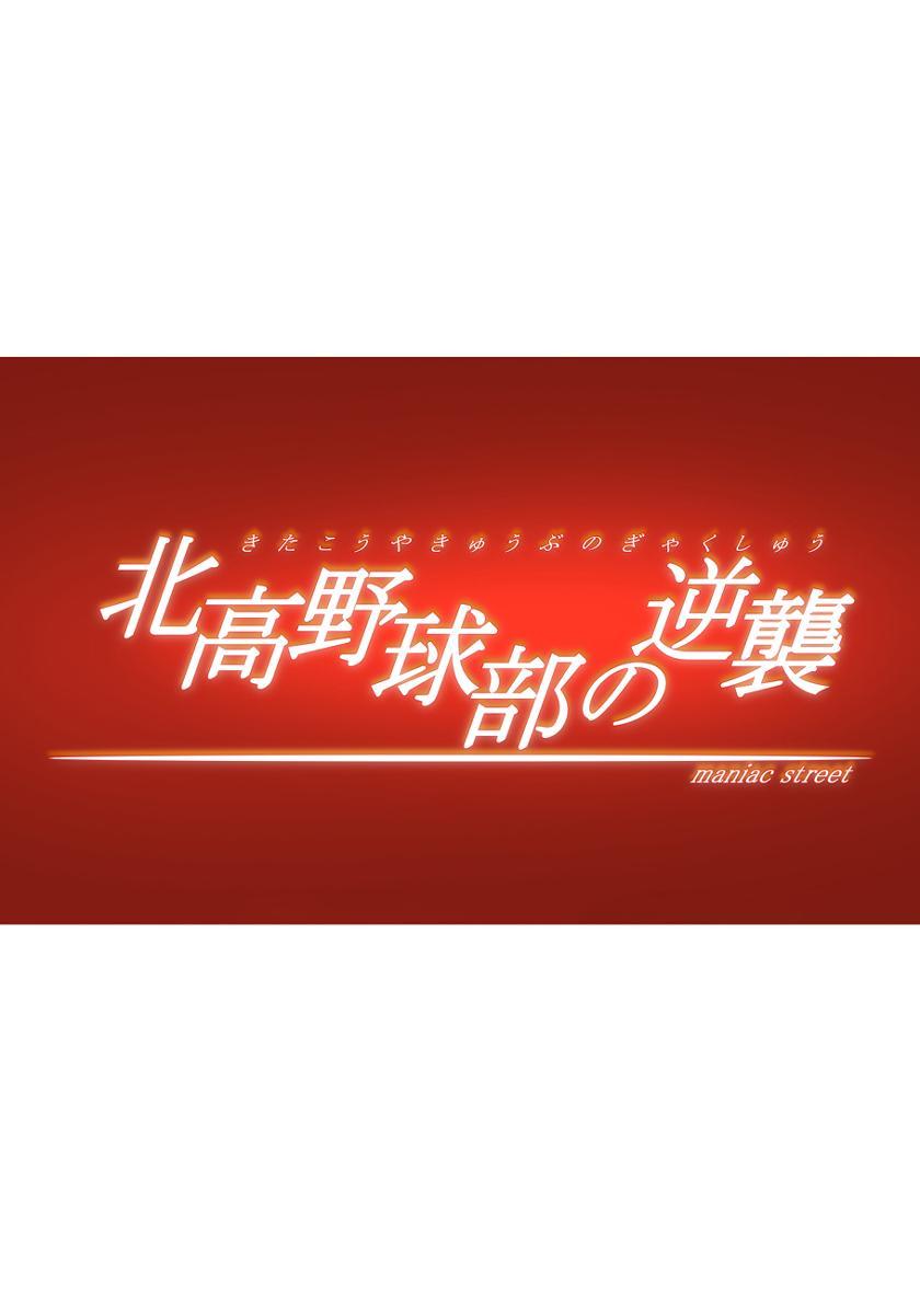Kita Kou Yakyuubu no Gyakushuu 0