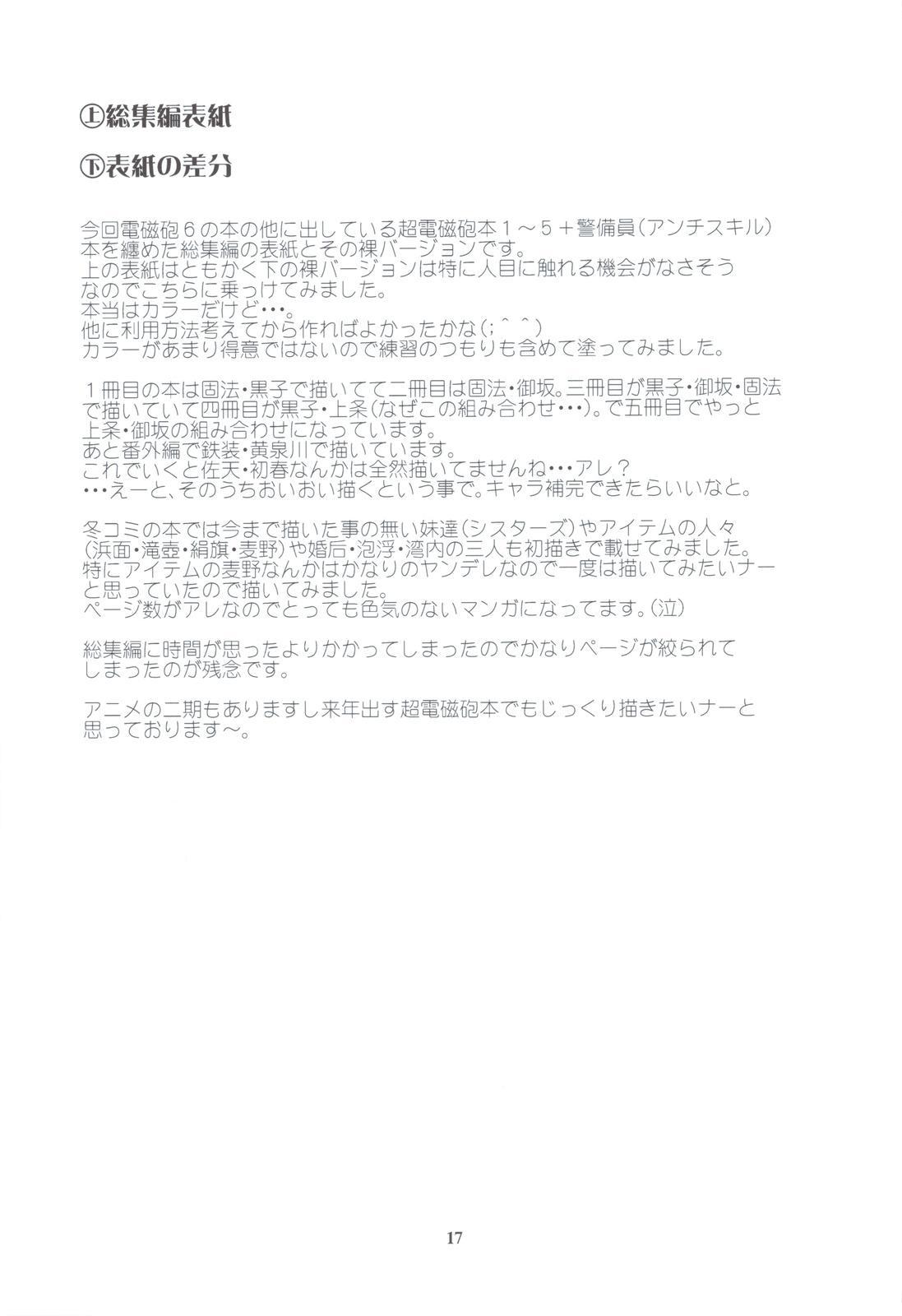 (C83) [Penpengusa Club (Katase Minami)] Toaru Kagaku no Judgement 6 - Onee-sama Search Eye! (Toaru Majutsu no Index) 15