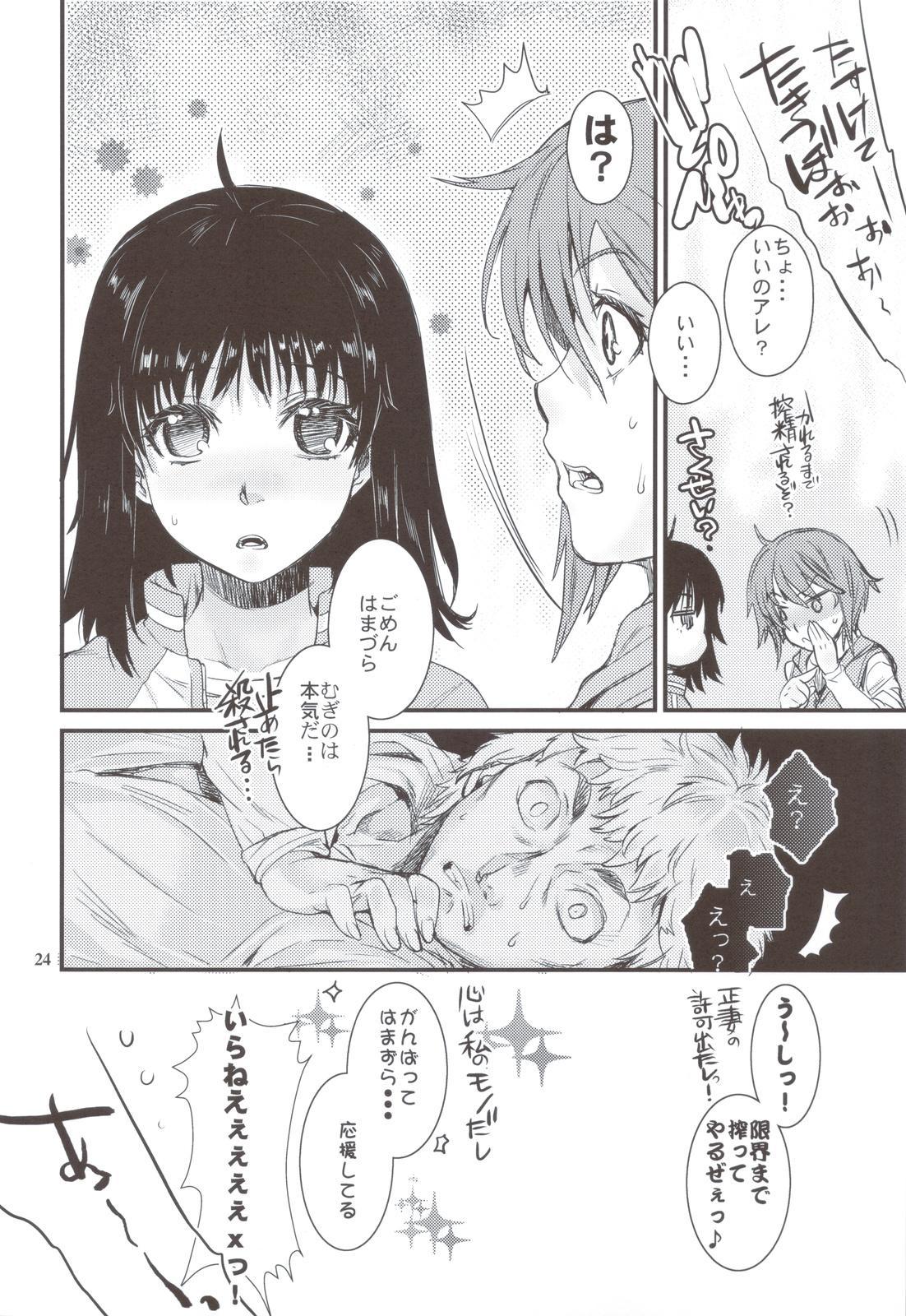 (C83) [Penpengusa Club (Katase Minami)] Toaru Kagaku no Judgement 6 - Onee-sama Search Eye! (Toaru Majutsu no Index) 22
