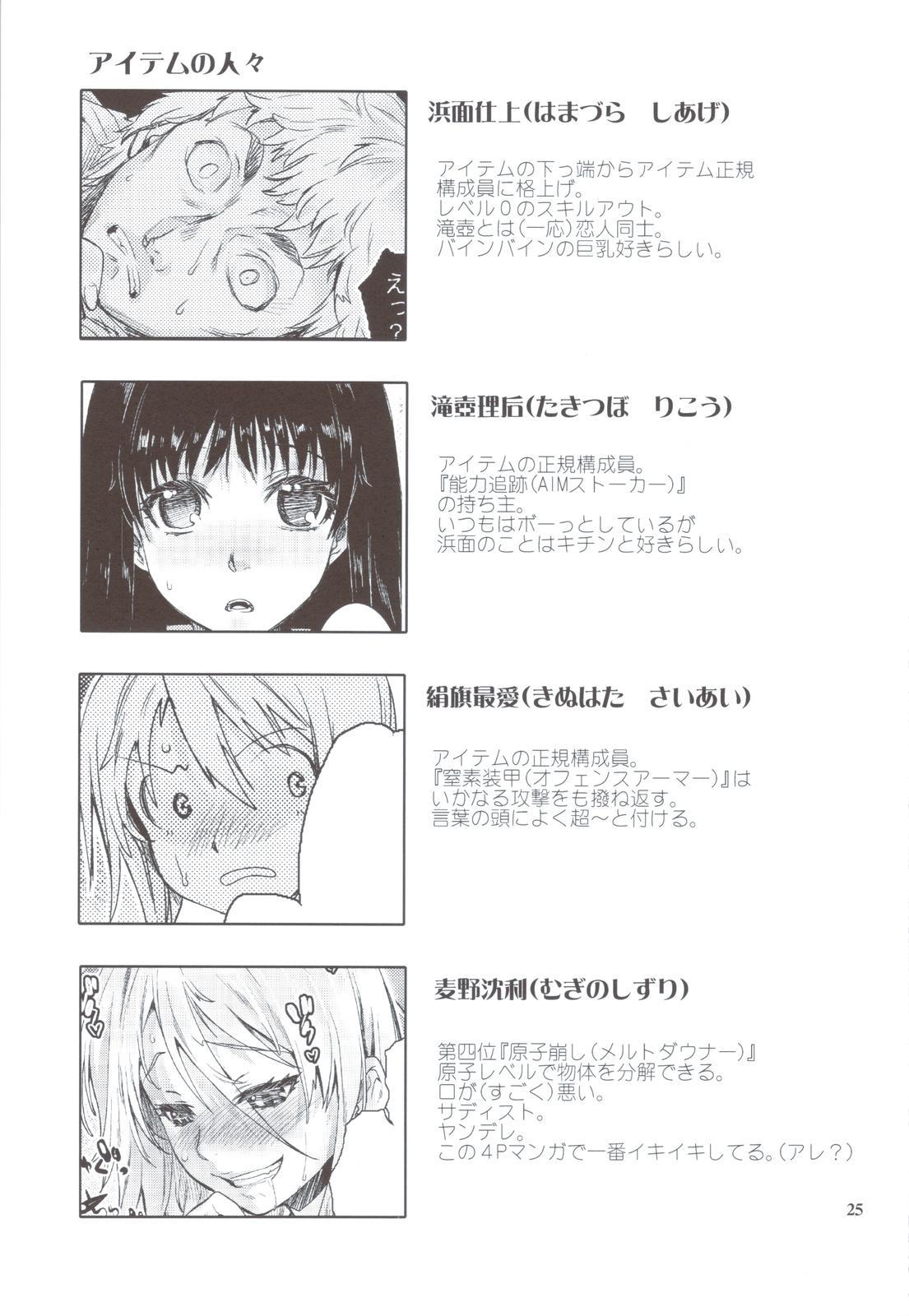 (C83) [Penpengusa Club (Katase Minami)] Toaru Kagaku no Judgement 6 - Onee-sama Search Eye! (Toaru Majutsu no Index) 23