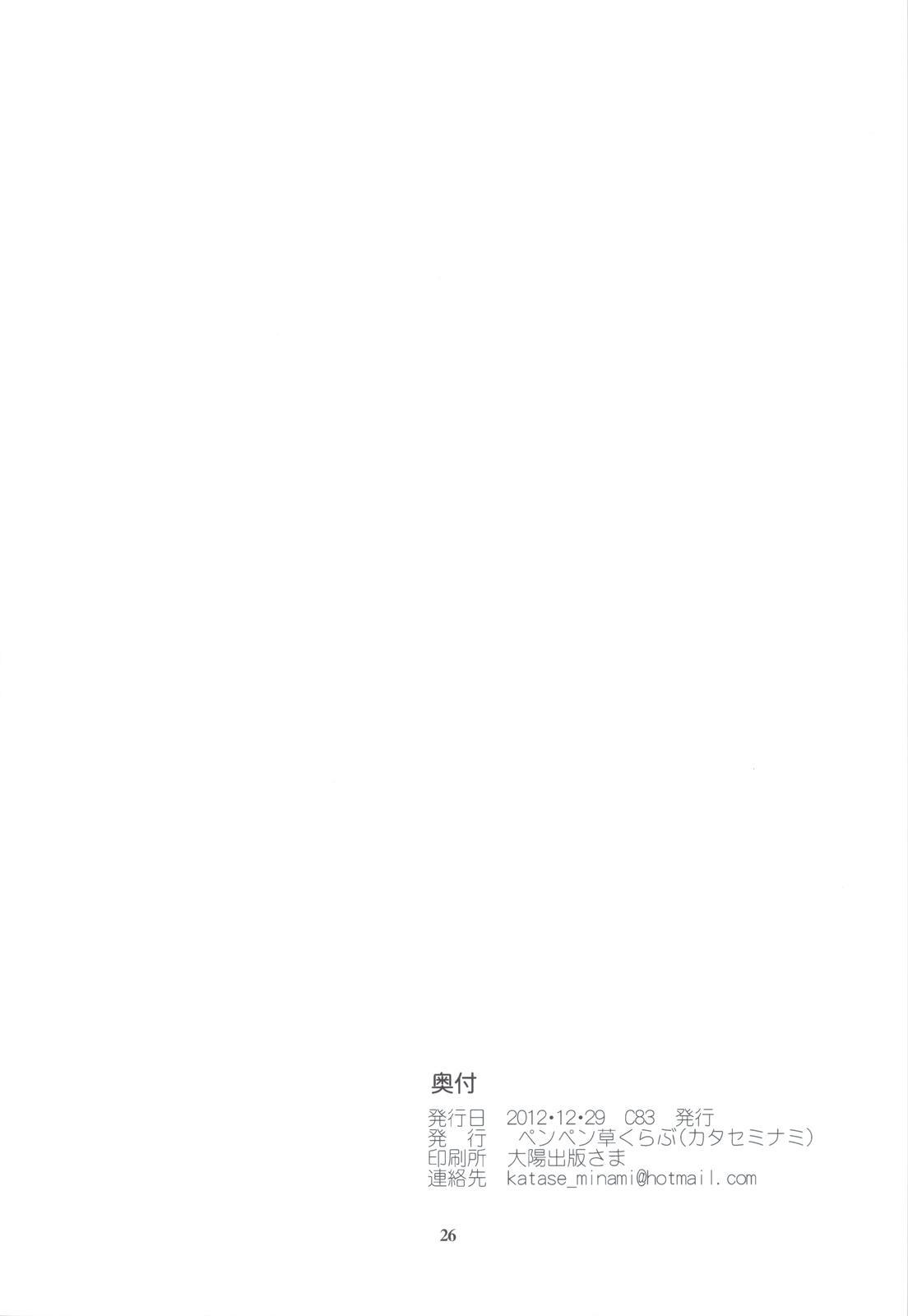 (C83) [Penpengusa Club (Katase Minami)] Toaru Kagaku no Judgement 6 - Onee-sama Search Eye! (Toaru Majutsu no Index) 24