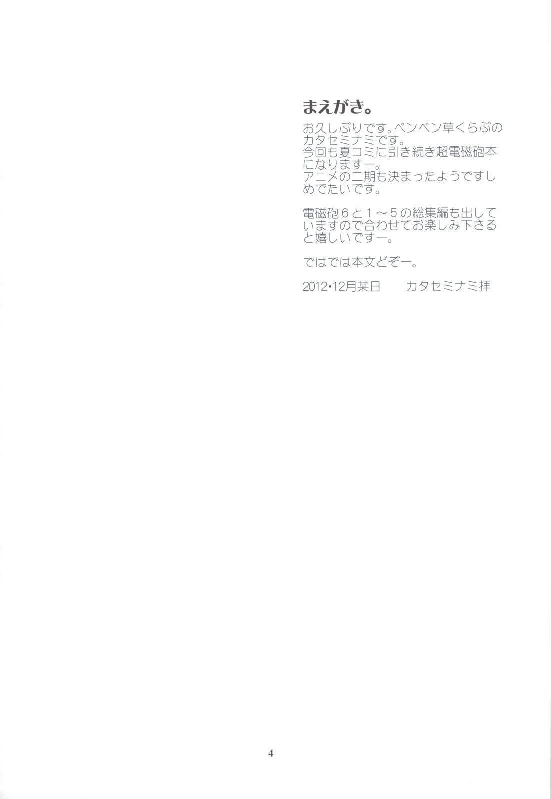 (C83) [Penpengusa Club (Katase Minami)] Toaru Kagaku no Judgement 6 - Onee-sama Search Eye! (Toaru Majutsu no Index) 2