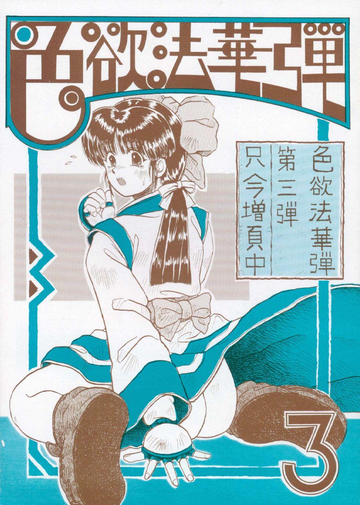 Shikiyoku Hokkedan 3 0