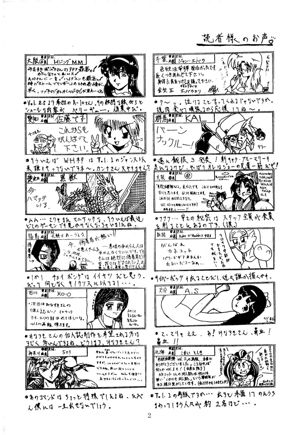 Shikiyoku Hokkedan 3 1