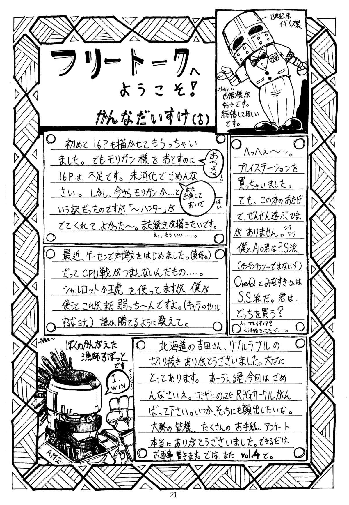 Shikiyoku Hokkedan 3 20