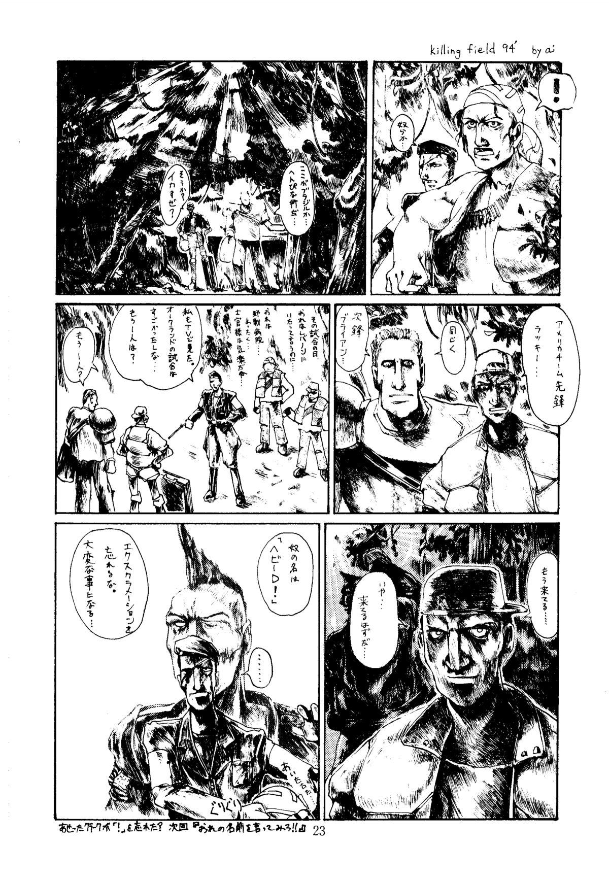 Shikiyoku Hokkedan 3 22