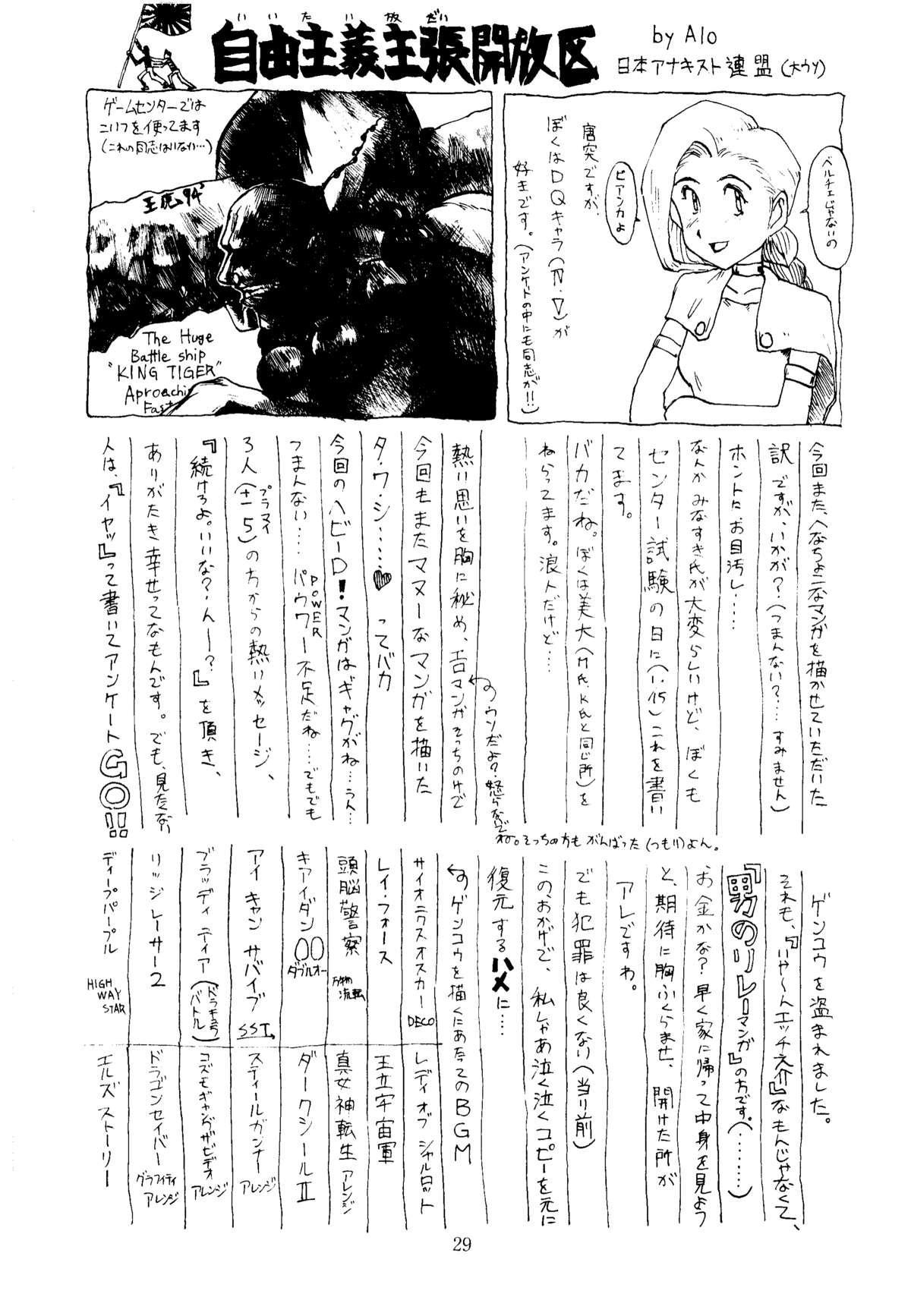 Shikiyoku Hokkedan 3 28