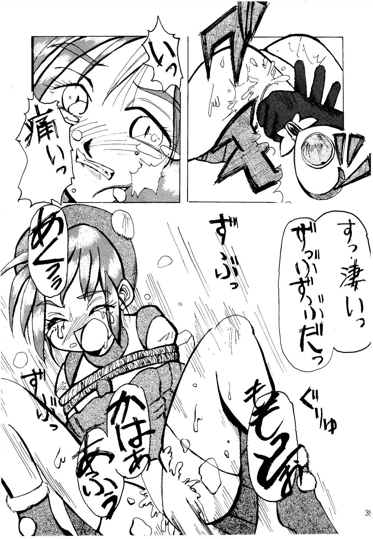 Shikiyoku Hokkedan 3 38