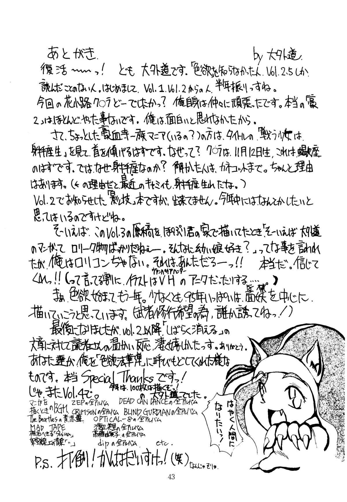 Shikiyoku Hokkedan 3 42