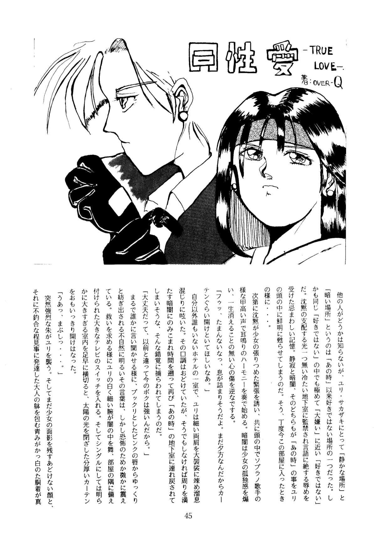 Shikiyoku Hokkedan 3 44