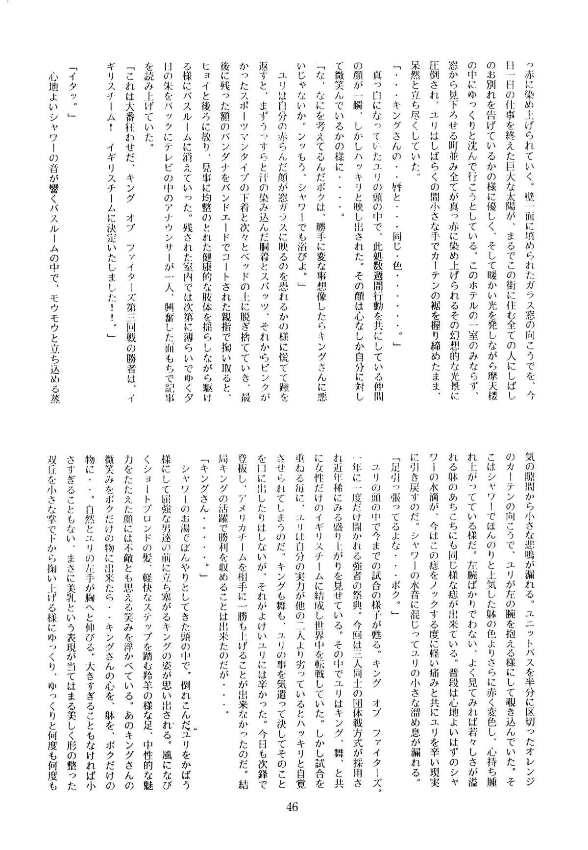 Shikiyoku Hokkedan 3 45