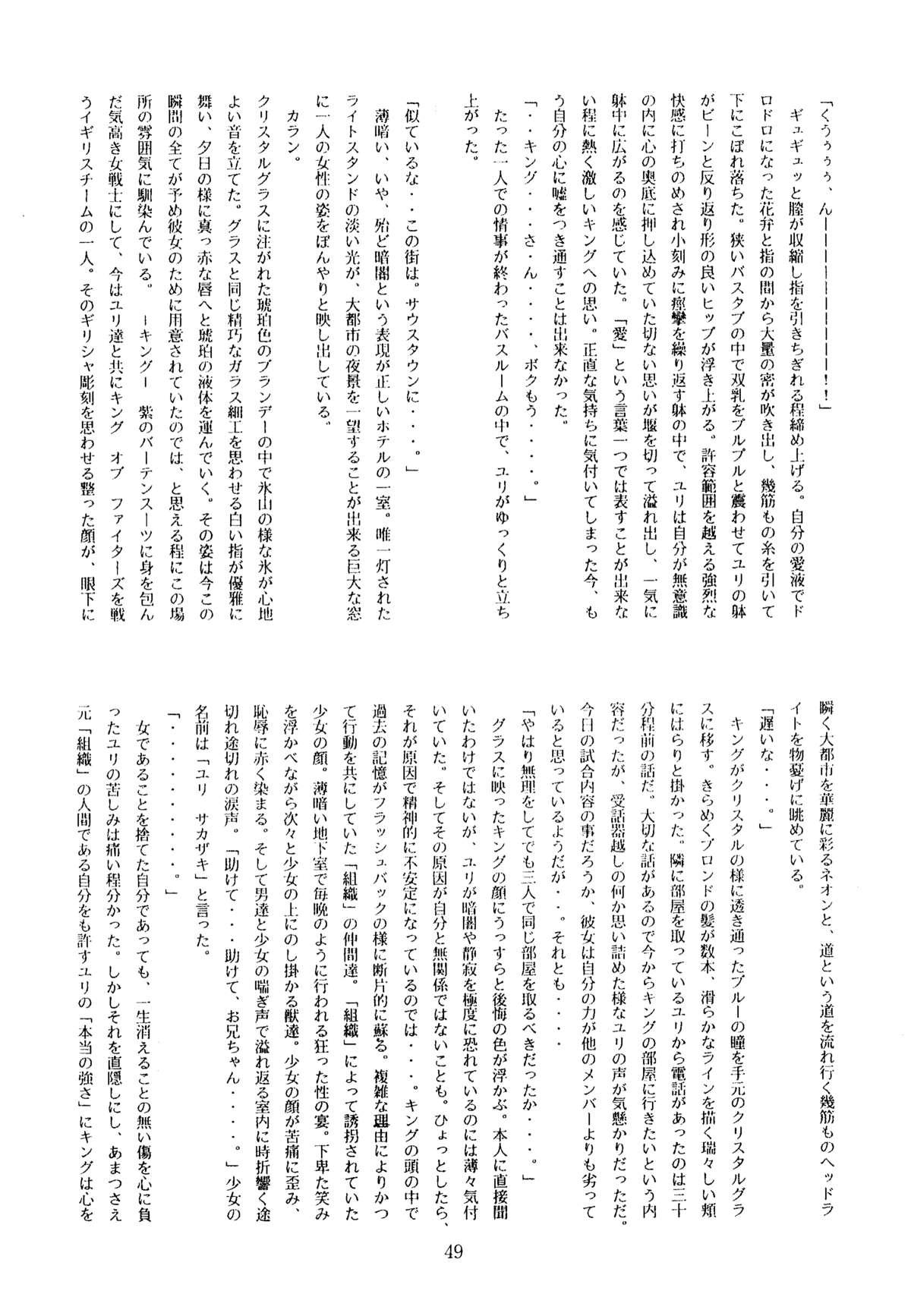 Shikiyoku Hokkedan 3 48