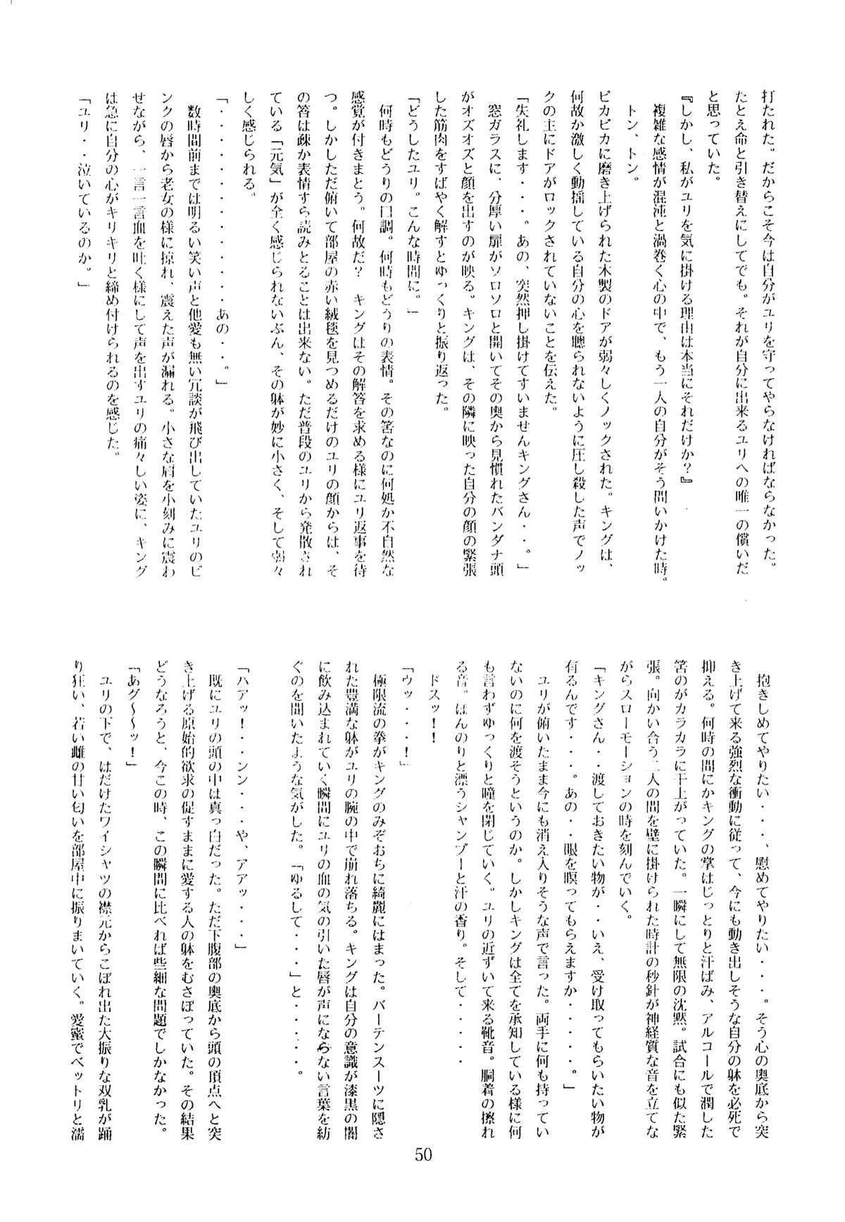 Shikiyoku Hokkedan 3 49