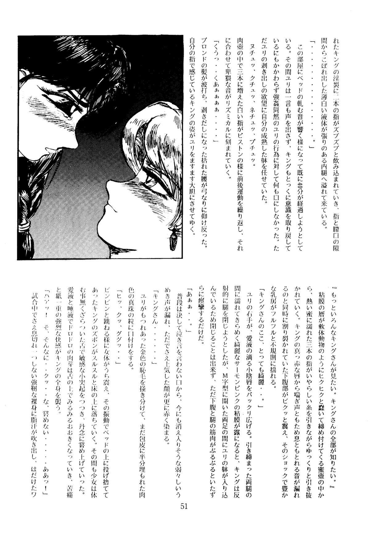 Shikiyoku Hokkedan 3 50