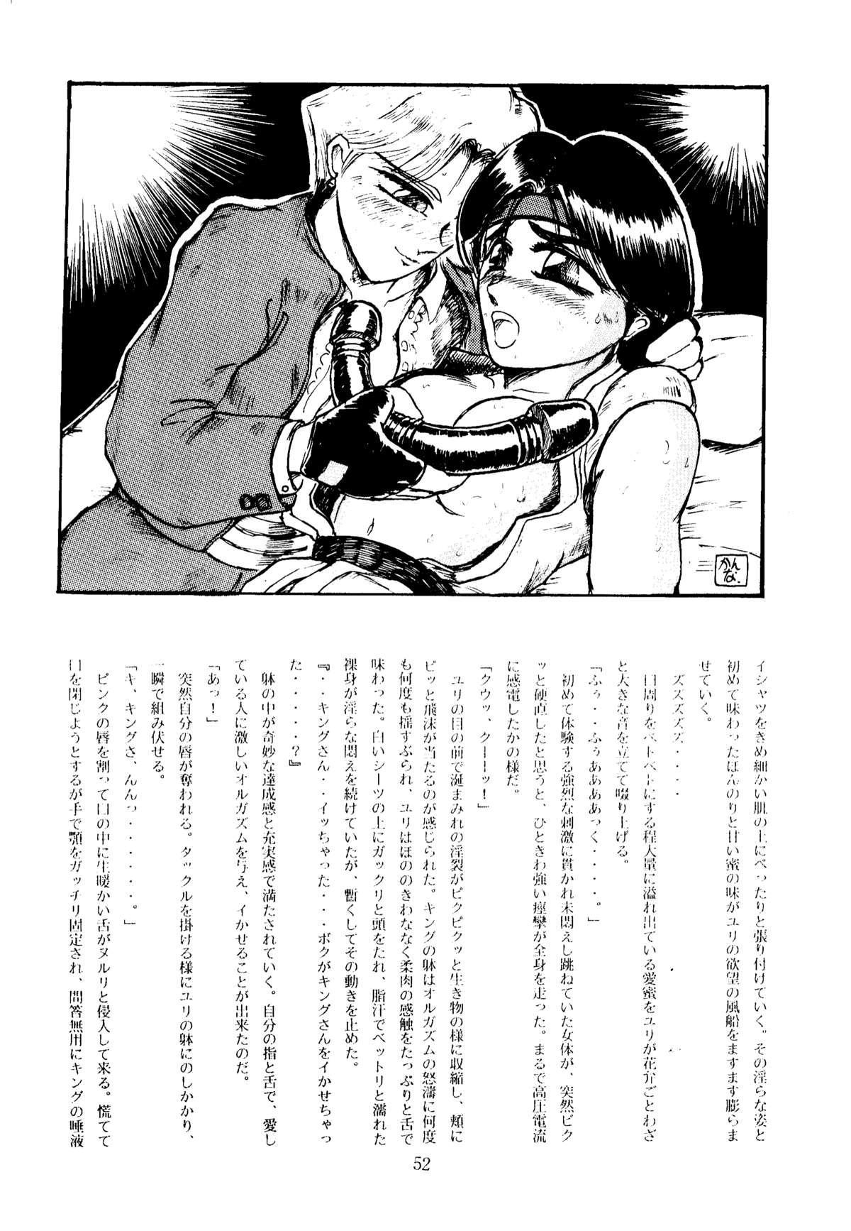 Shikiyoku Hokkedan 3 51