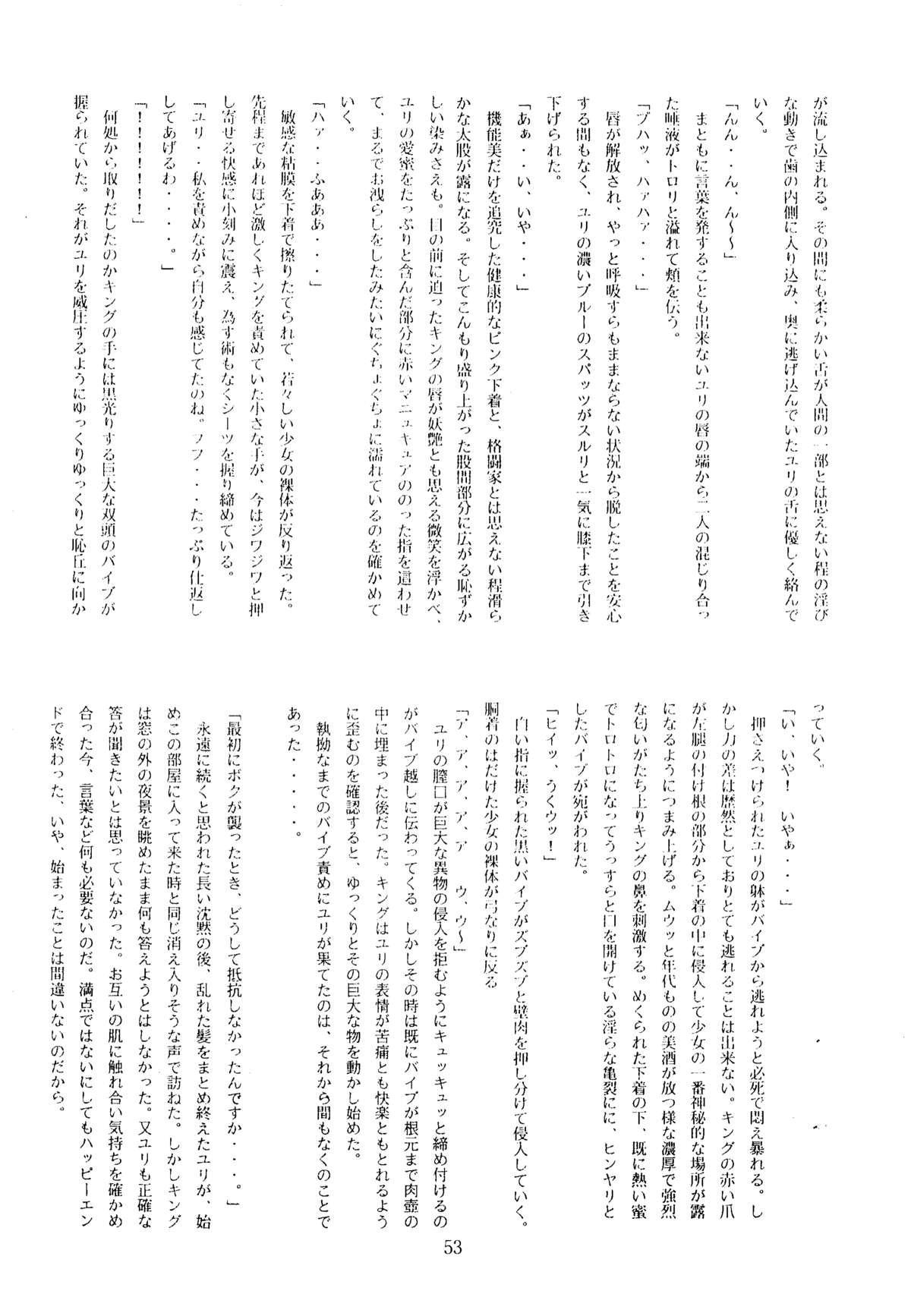 Shikiyoku Hokkedan 3 52