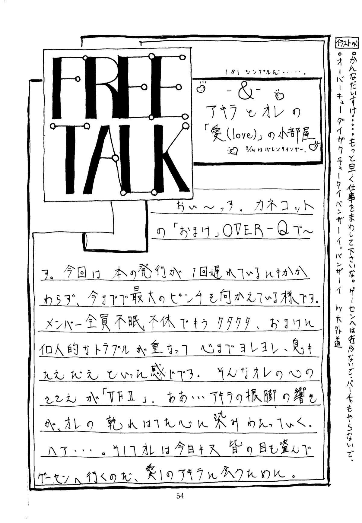 Shikiyoku Hokkedan 3 53