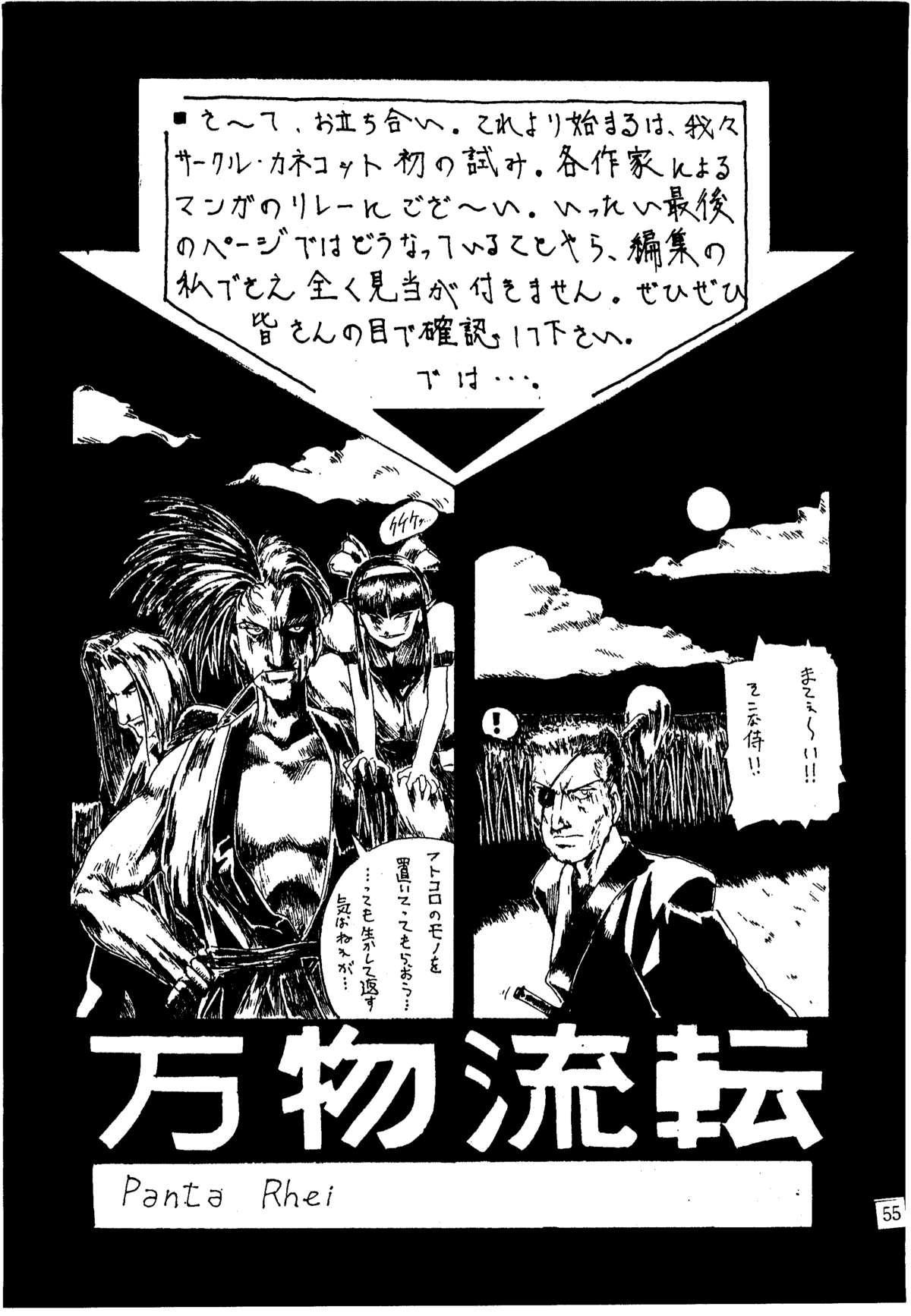 Shikiyoku Hokkedan 3 54