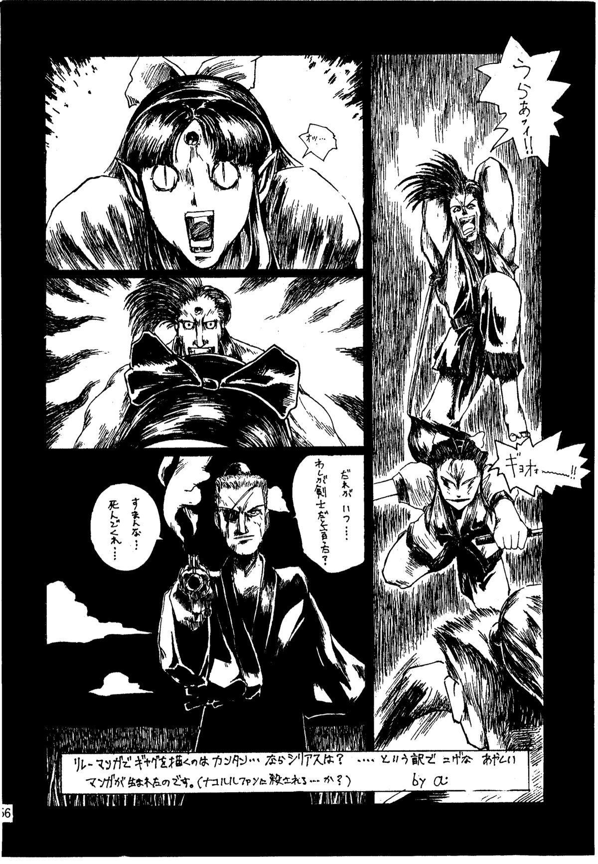 Shikiyoku Hokkedan 3 55
