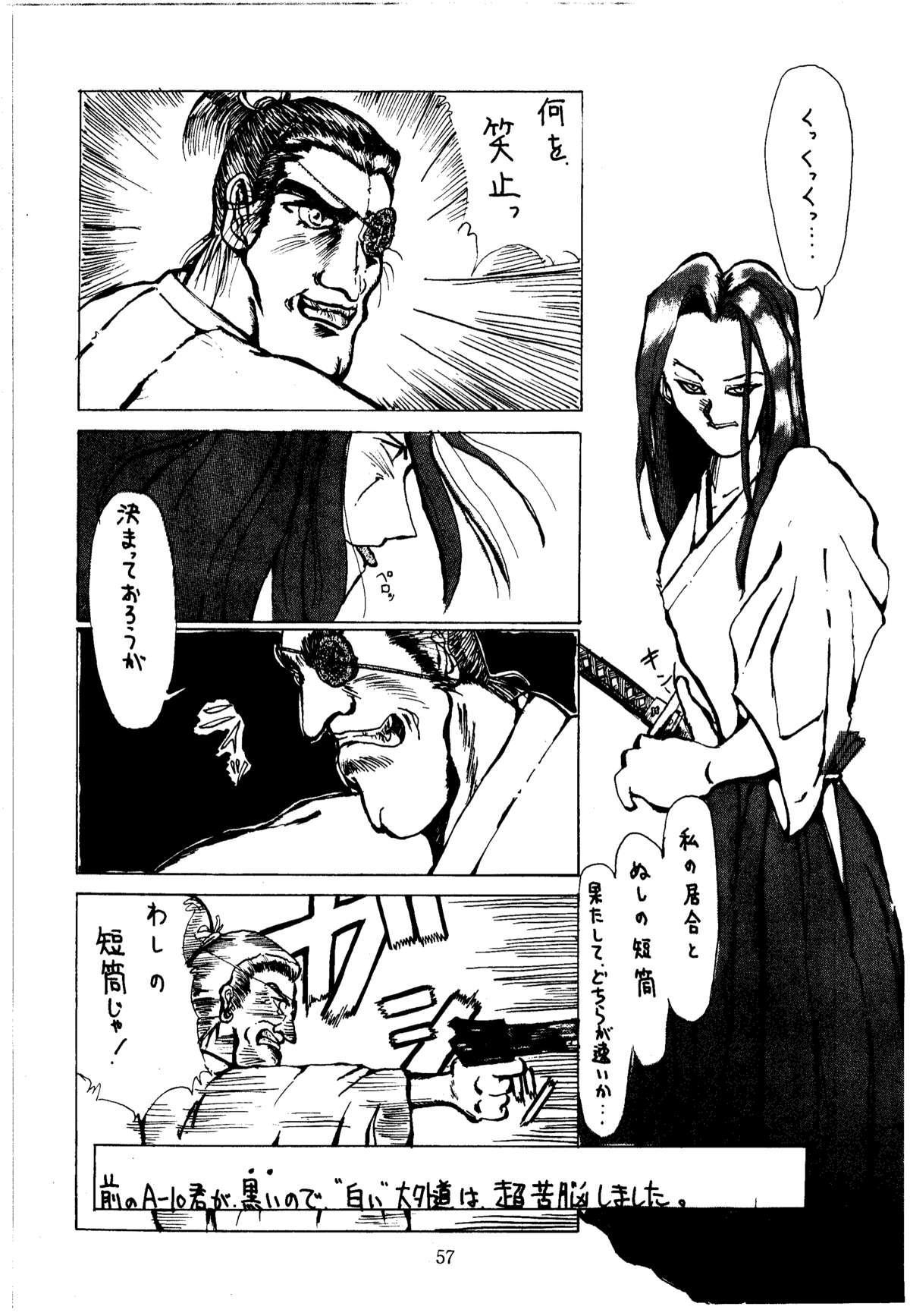 Shikiyoku Hokkedan 3 56