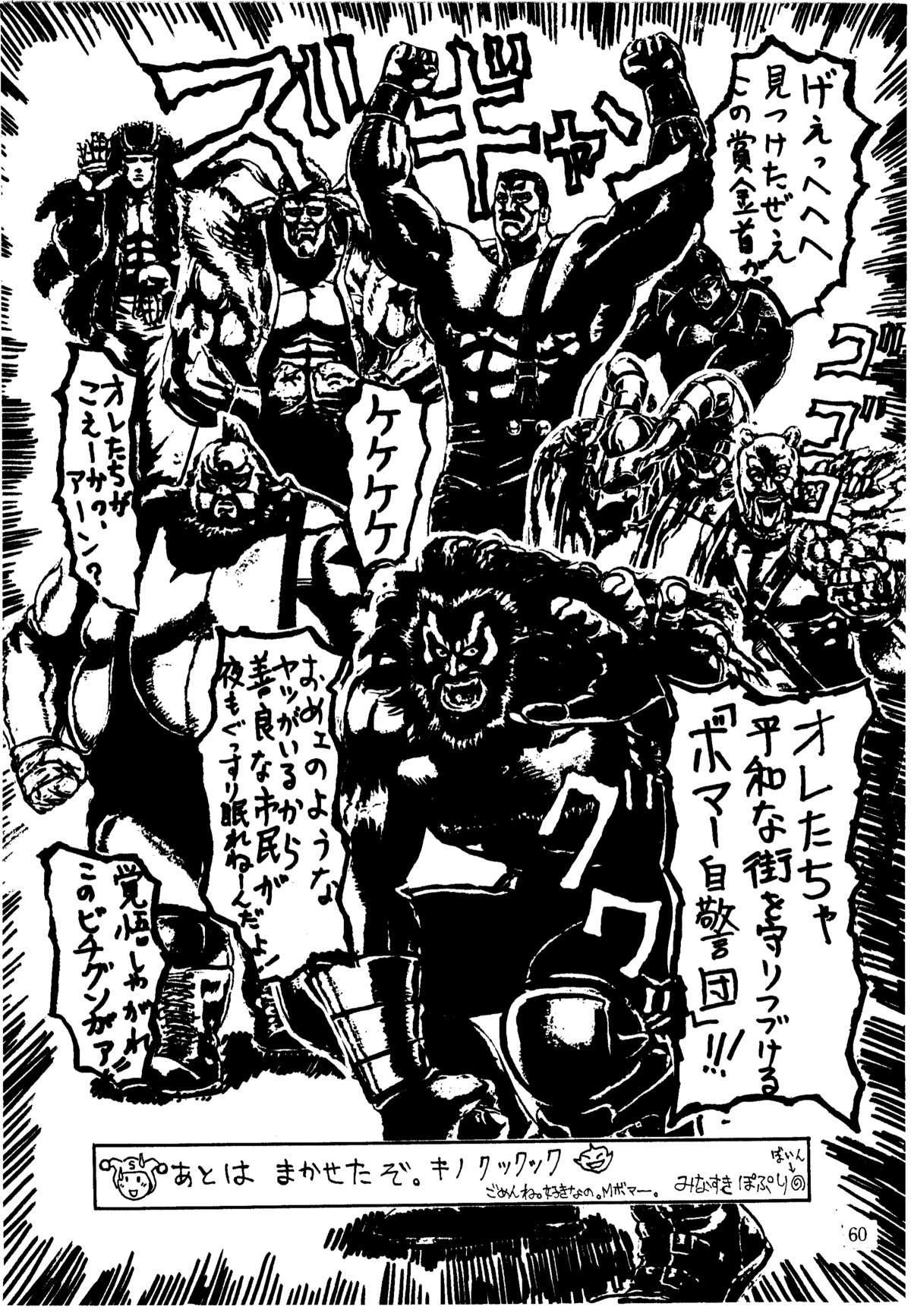 Shikiyoku Hokkedan 3 59