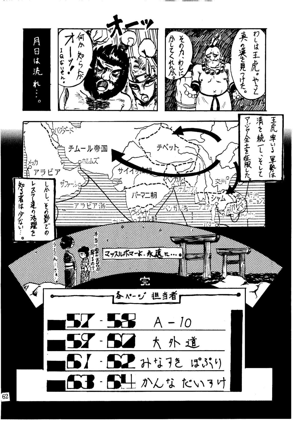Shikiyoku Hokkedan 3 61