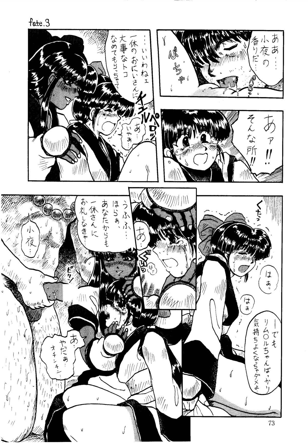 Shikiyoku Hokkedan 3 72