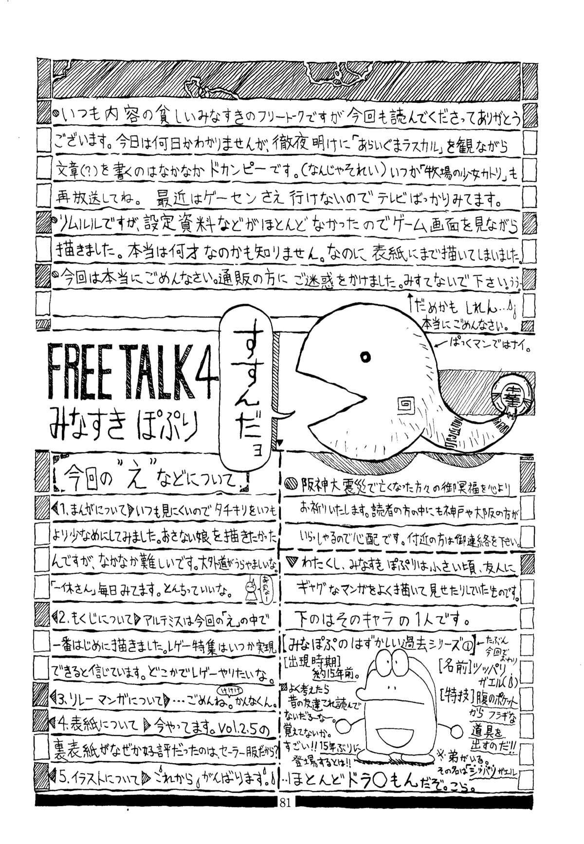 Shikiyoku Hokkedan 3 80