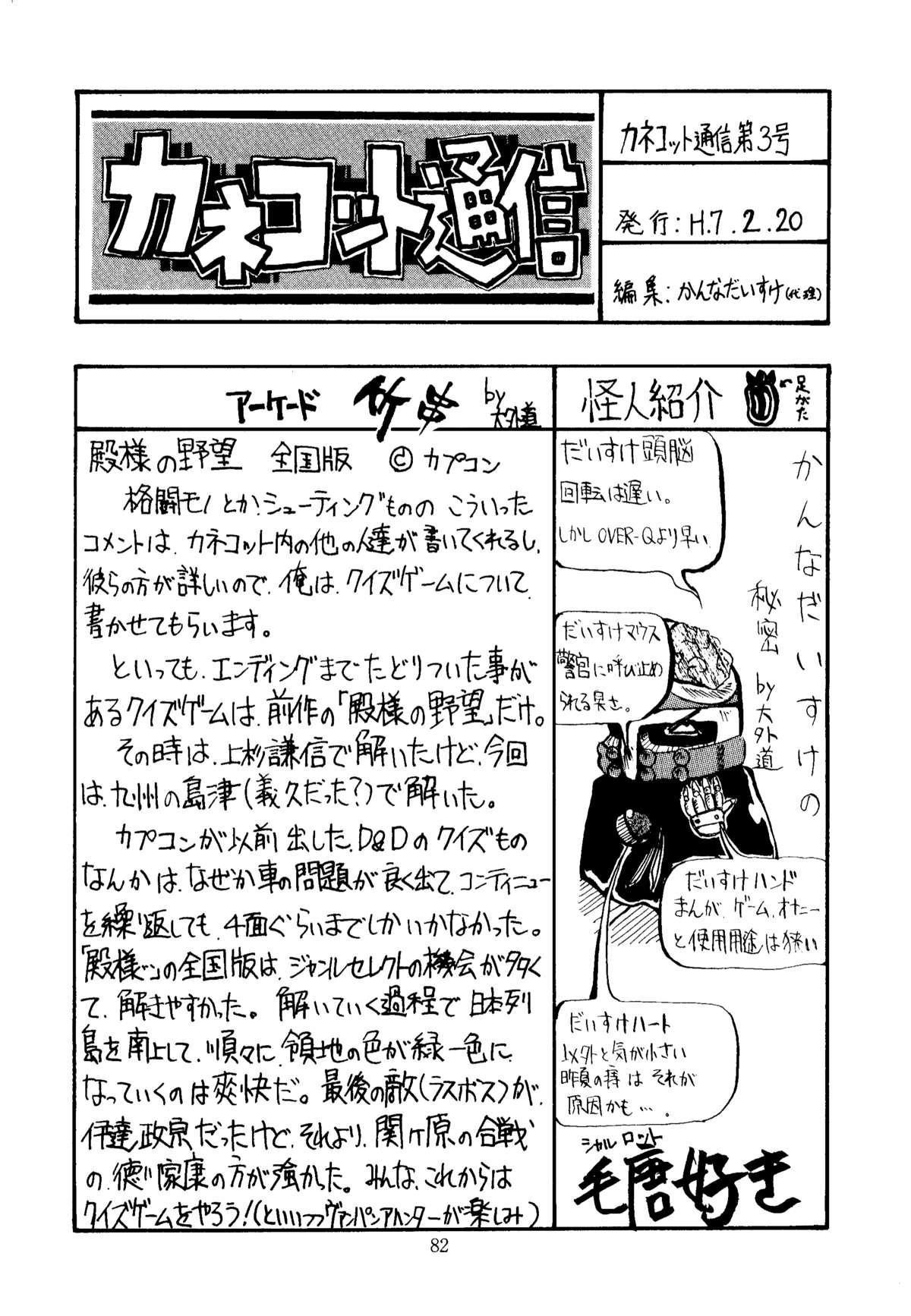 Shikiyoku Hokkedan 3 81