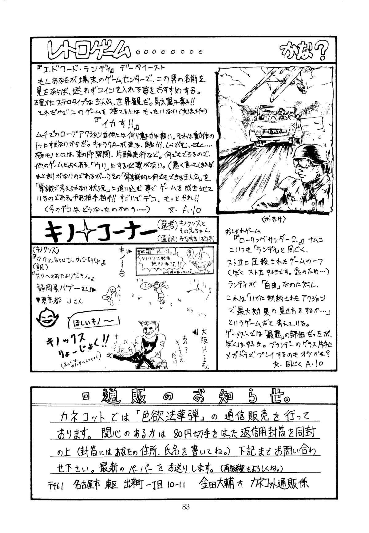 Shikiyoku Hokkedan 3 82