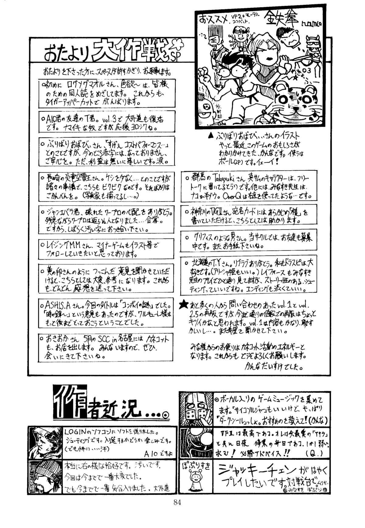 Shikiyoku Hokkedan 3 83