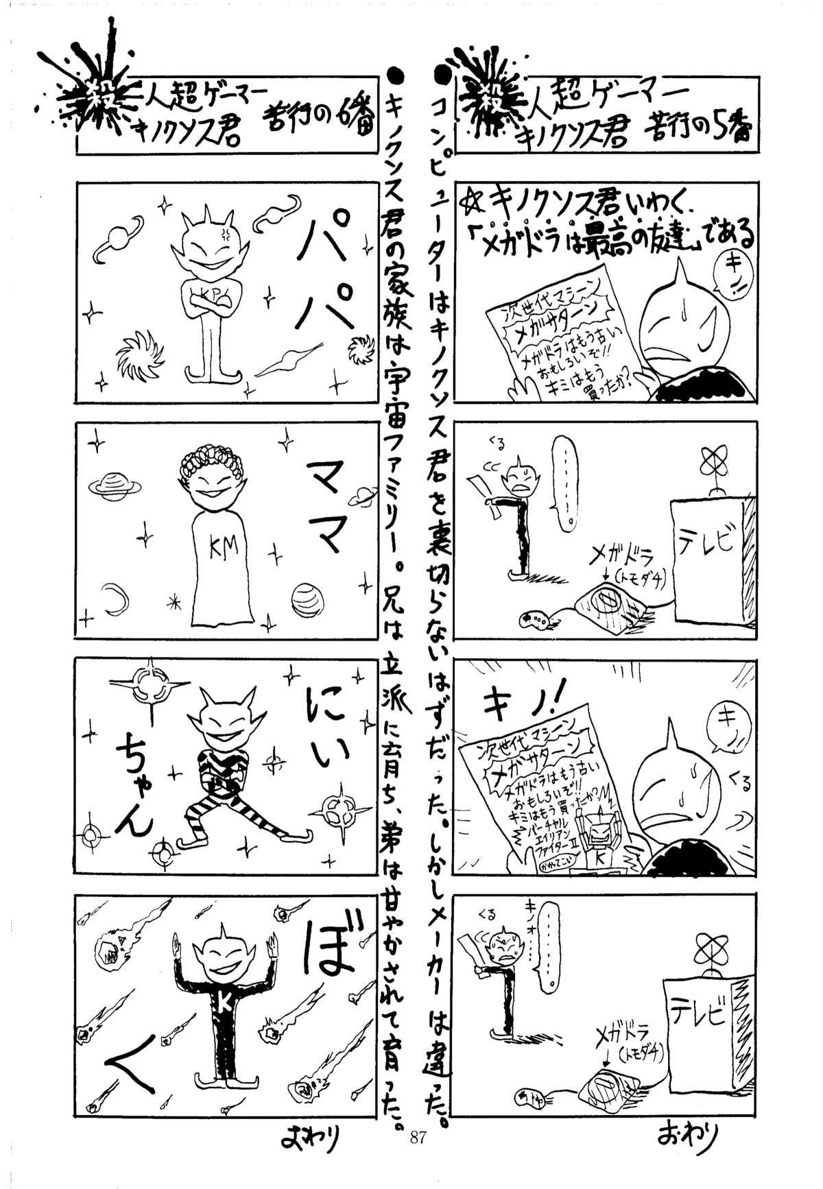 Shikiyoku Hokkedan 3 86