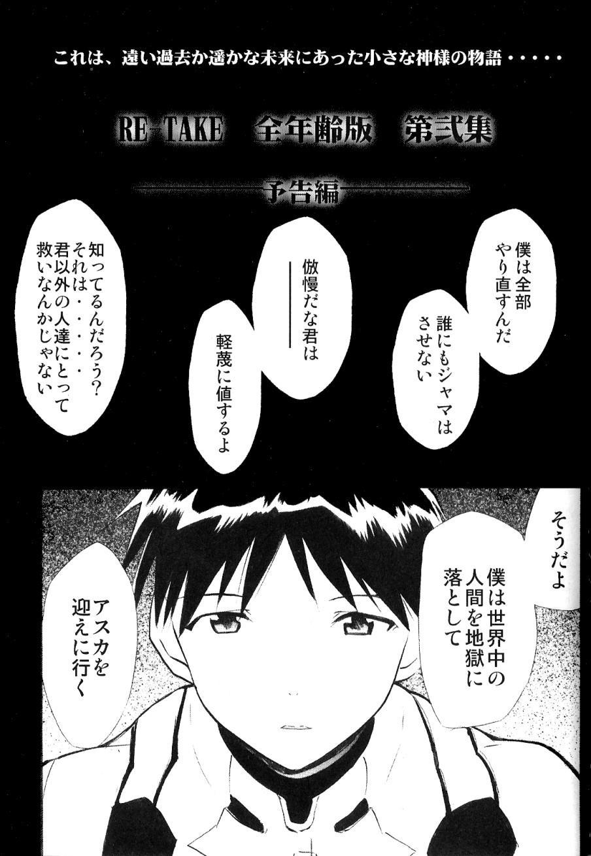 RE-TAKE Soushuuhen Zen Nenrei Ban Dai Ichi Shuu 254