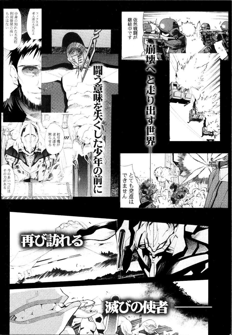 RE-TAKE Soushuuhen Zen Nenrei Ban Dai Ichi Shuu 255