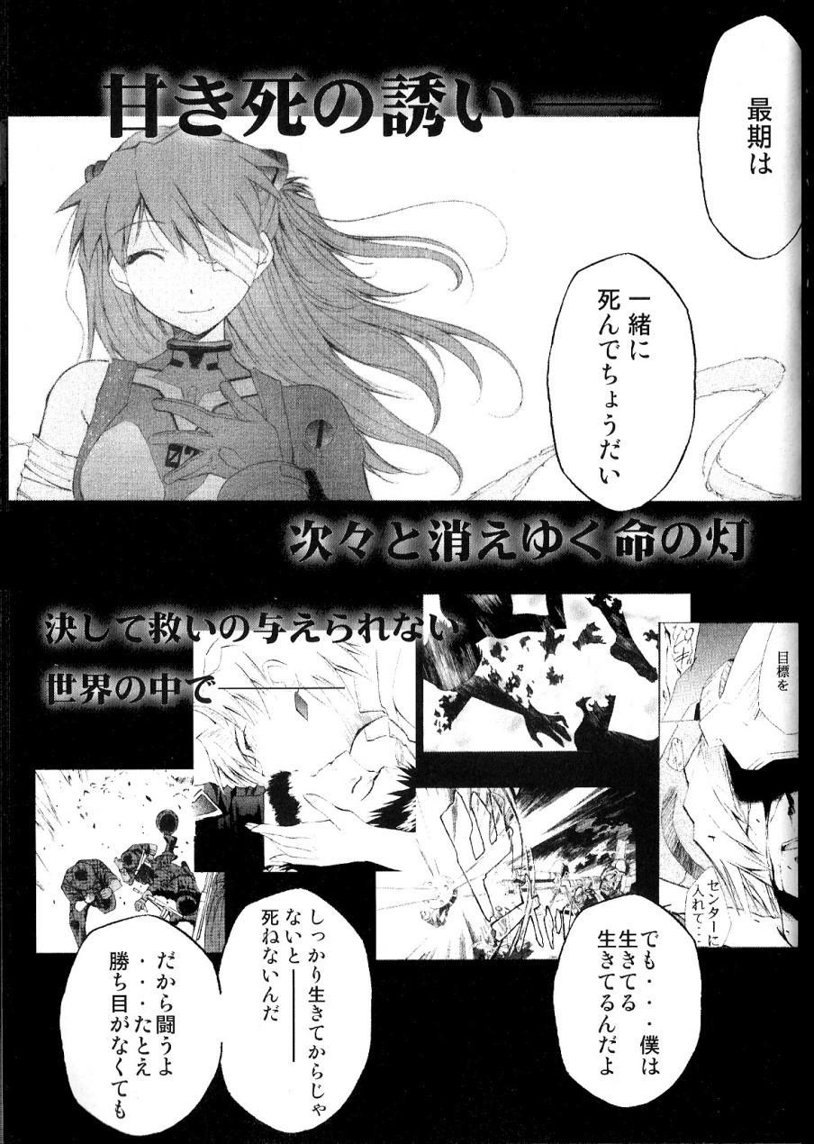 RE-TAKE Soushuuhen Zen Nenrei Ban Dai Ichi Shuu 256