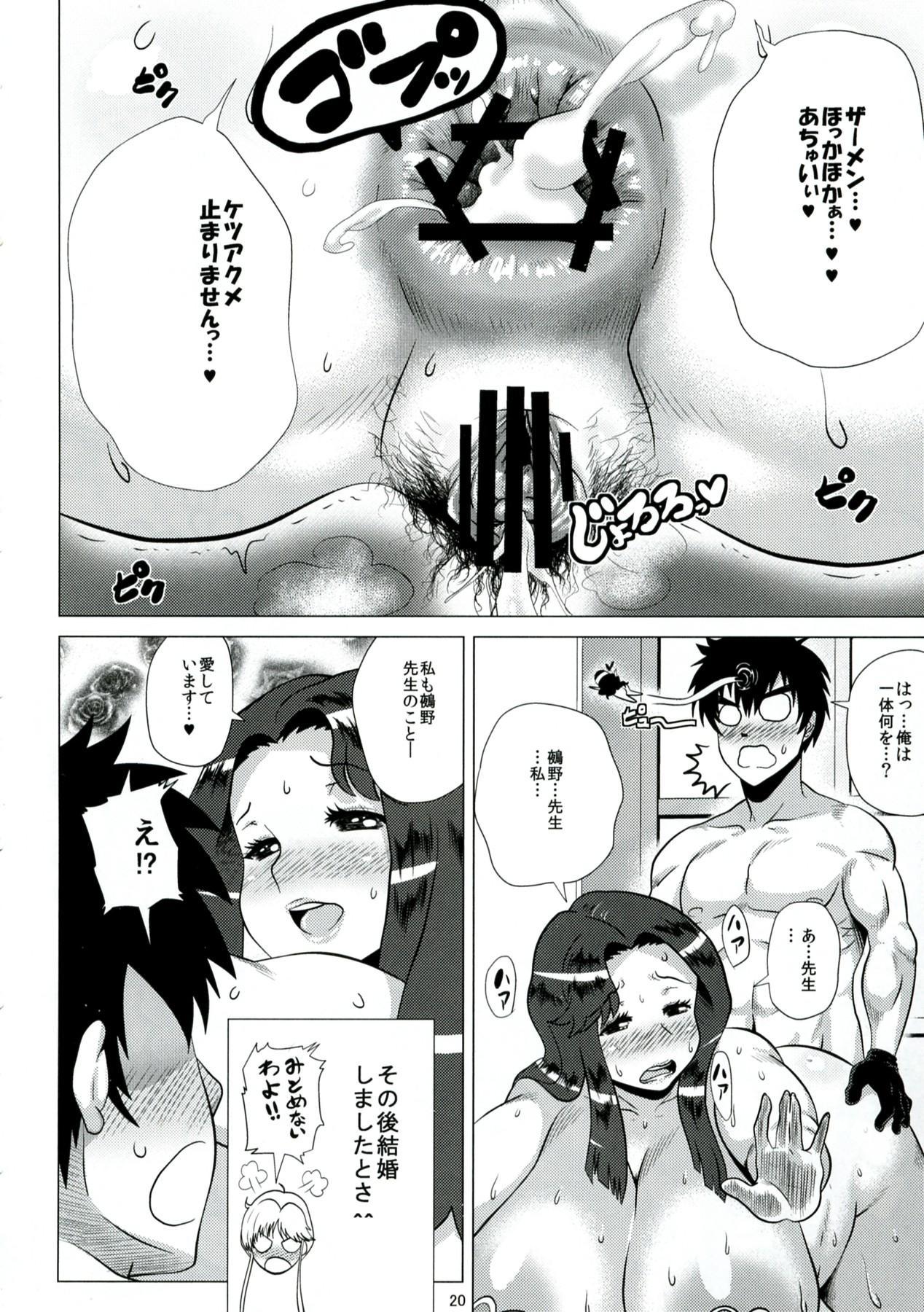 Lovely Teacher Ritsuko 19