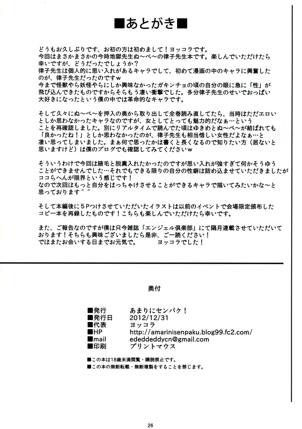 Lovely Teacher Ritsuko 25