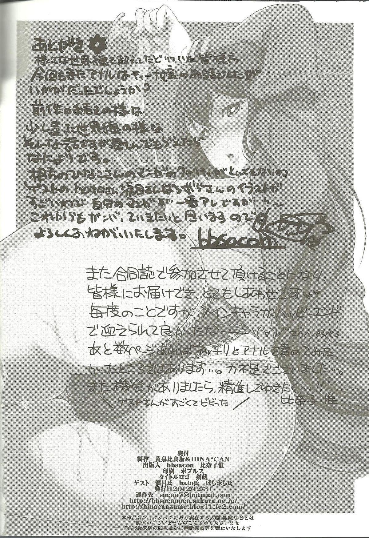 Shirikan Aikou no Sodominists 32