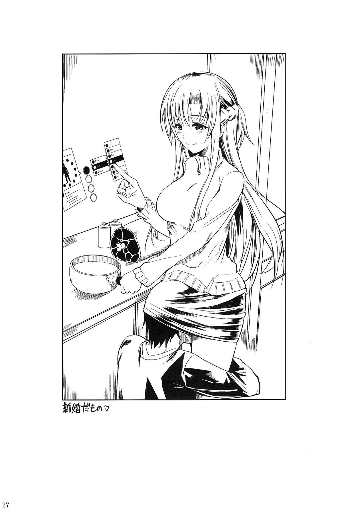 Shinkon Fuyuu-jou | Honeymoon on a Floating Castle 26