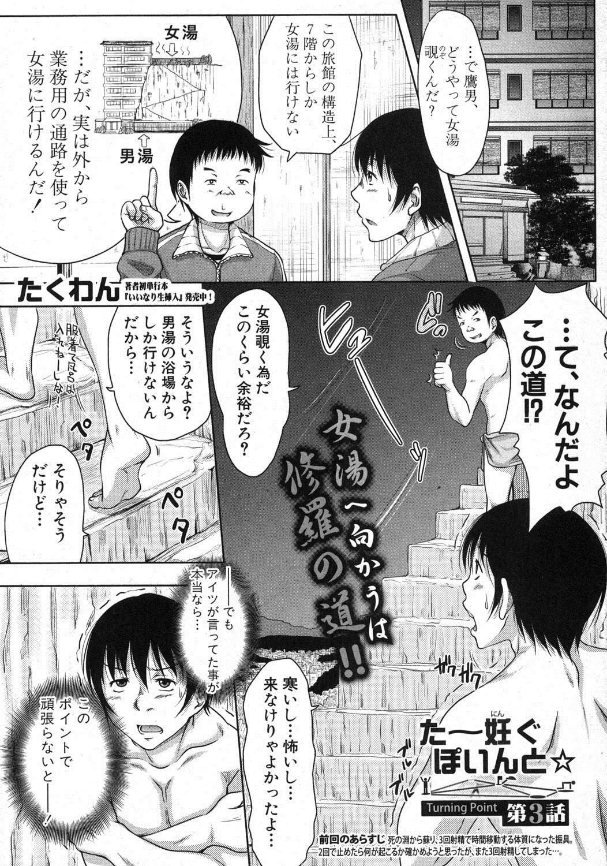 COMIC Shingeki 2012-05 9