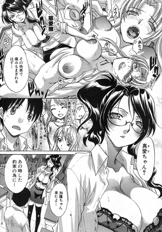 COMIC Shingeki 2012-05 102