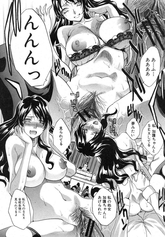 COMIC Shingeki 2012-05 109