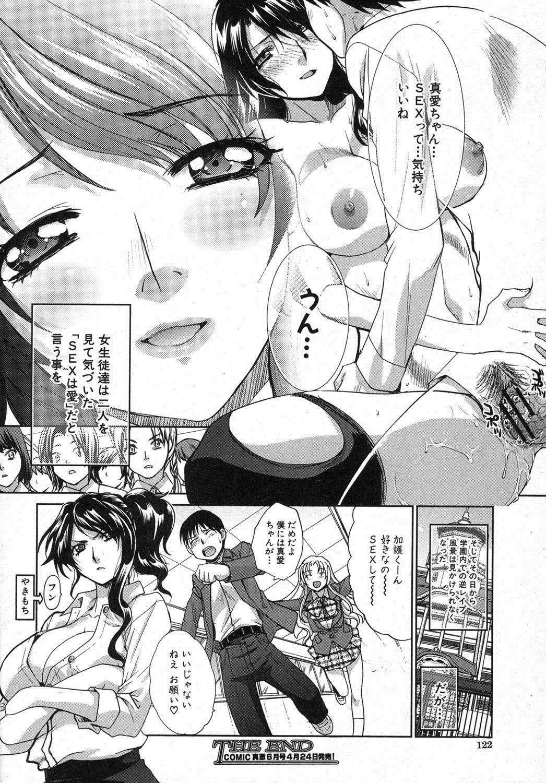 COMIC Shingeki 2012-05 114